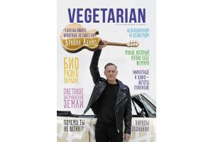 Газета Vegetarian