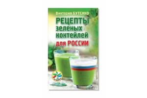 """""""Рецепты зеленых коктейлей для России"""" Виктория Бутенко"""