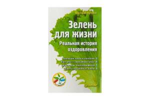 """""""Зелень для жизни"""" Виктория Бутенко"""