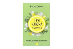 """""""Три ключа к здоровью"""" Михаил Советов"""