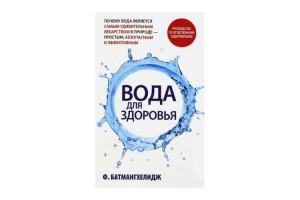 """""""Вода для здоровья"""" Ф. Батмангхелидж"""